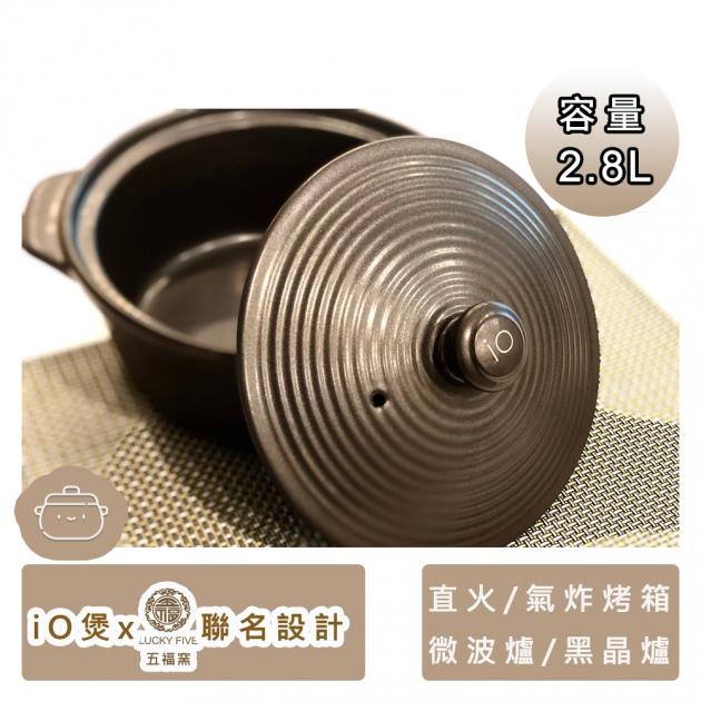 io煲-純黑色系陶鍋+蓋 1