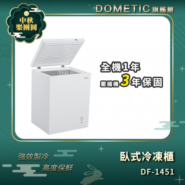 臥式冷凍櫃DF-1451 1
