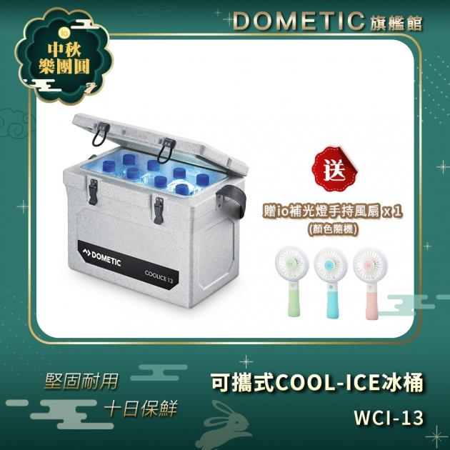 可攜式COOL-ICE 冰桶WCI-13【贈手持風扇1入】 1