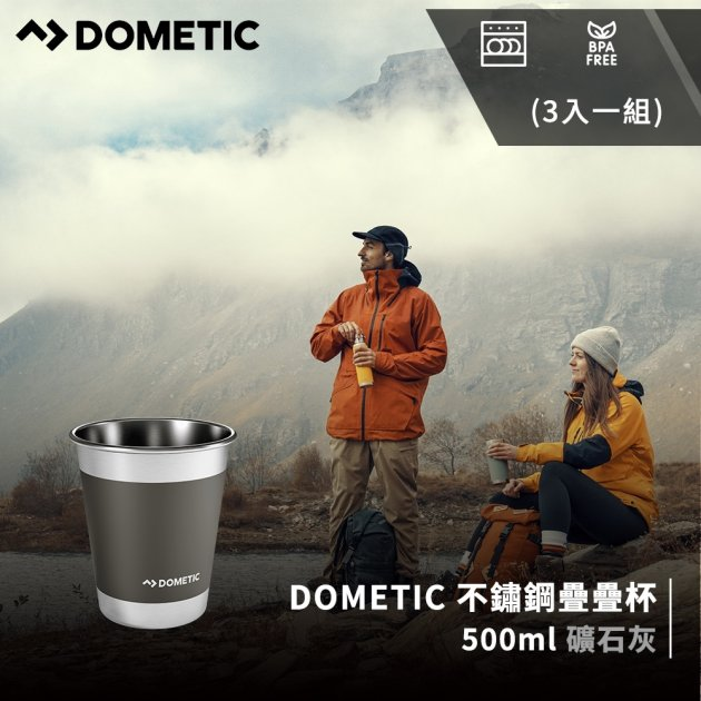 DOMETIC不鏽鋼疊疊杯 (3個/組) 1