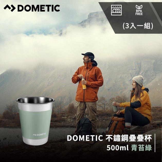 DOMETIC不鏽鋼疊疊杯 (3個/組) 2
