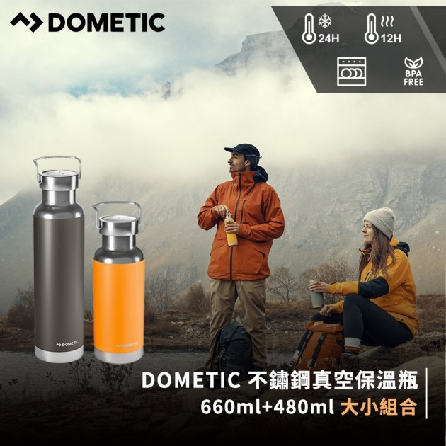 DOMETIC不鏽鋼真空保溫瓶組合 7