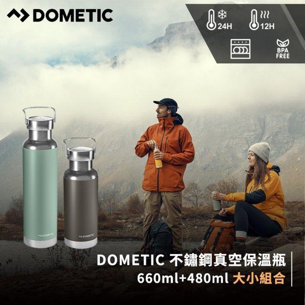 DOMETIC不鏽鋼真空保溫瓶組合 6