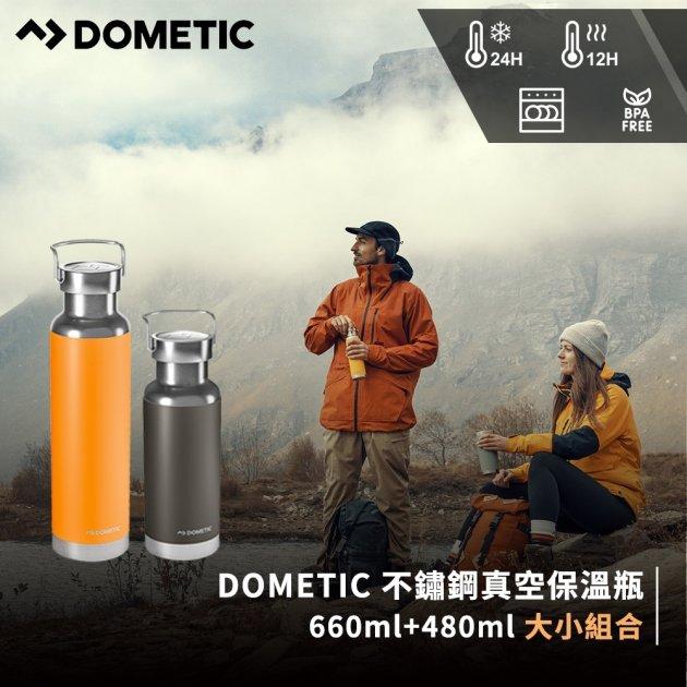DOMETIC不鏽鋼真空保溫瓶組合 3