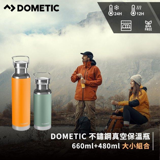 DOMETIC不鏽鋼真空保溫瓶組合 2