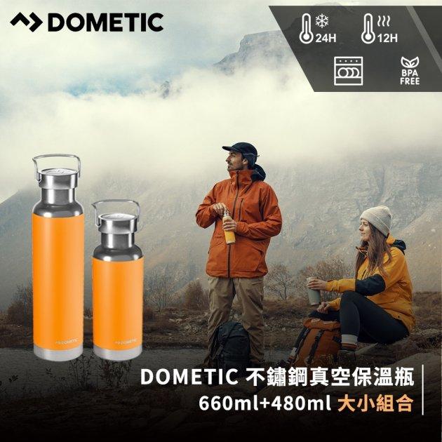 DOMETIC不鏽鋼真空保溫瓶組合 1